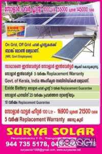 SURYA SOLAR- Solar Water Heater Dealer-Manarcaud,Mundakkayam, Thengana