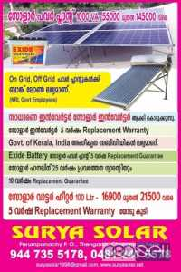 SURYA SOLAR- Solar Water Heater Service Center-Pandalam-Ranni-Konni-Mallapally