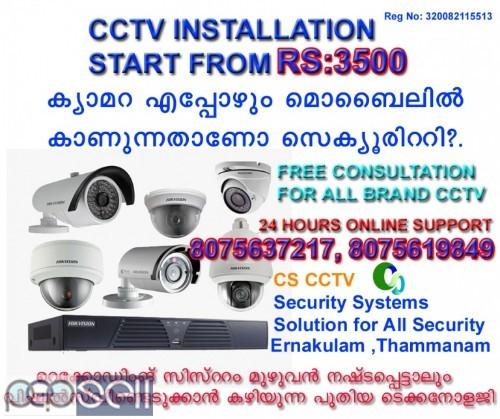 CCTV CAMERA INSTALLATION & SERVICES 0