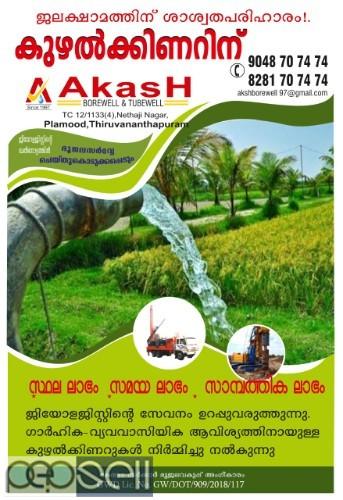 Borewell contractor Thiruvananthapuram  0