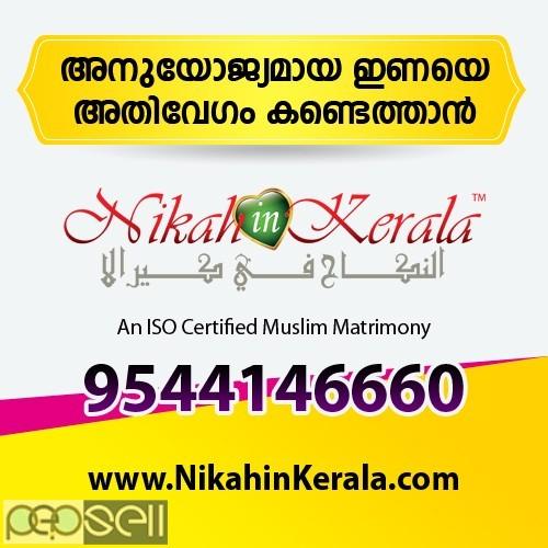 Kollam Muslim Matrimony – Best Muslim Matrimonial website in Kollam- Nikahinkerala.com   0