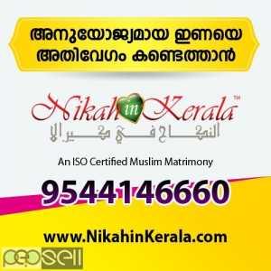 Kollam Muslim Matrimony – Best Muslim Matrimonial website in Kollam- Nikahinkerala.com