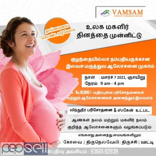 Vamsam IVF treatment | Fertility treatment for women  1